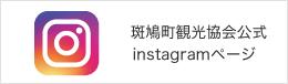 斑鳩町観光協会公式Instagramページ