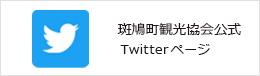 奈良県斑鳩町マスコットキャラクター『パゴちゃん』公式Twitter